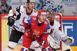 Сборная России обыграла сборную Германии на чемпионате мира по хоккею