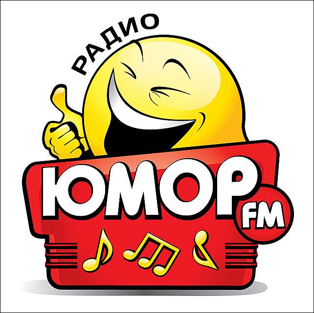 Радио Юмор FM Воркута Радуйся жизни!