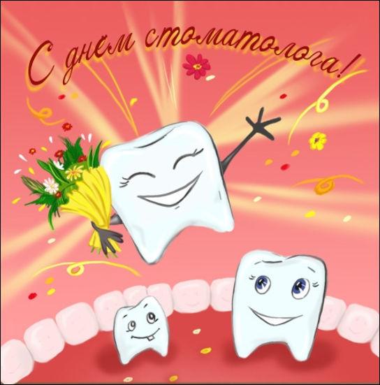 1 год стоматологии поздравления