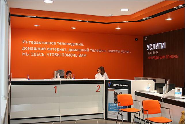 Центральный офис ростелеком телефоны