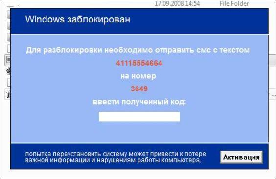 windows заблокирован синий порнобаннер самостоятельно убирается-кй2