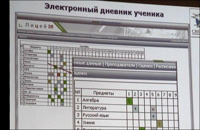Электронные школьные дневники должны быть введены как обязательные к 2012 году.  Об этом заявил глава...