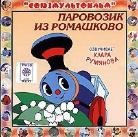 Детские песни поезд скачать мр3
