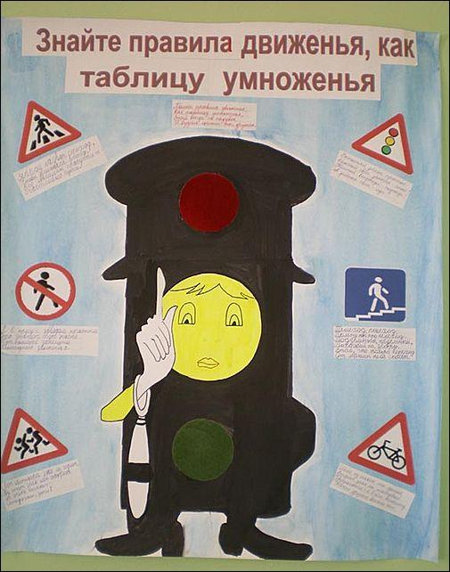 рисунок правила дорожного движения 3 класс фото