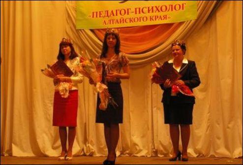 Конкурс педагог психолог алтайский край