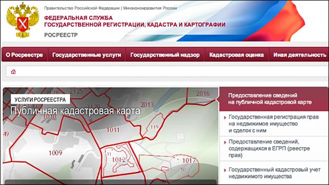 может, Когда заработает росреестр в московской области сползло обратно