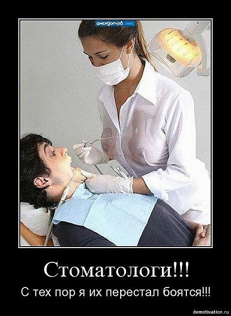 seks-stor-v-stomatolog