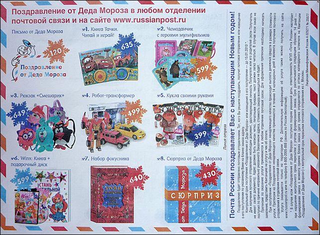 последующие годы поздравление деда мороза от почты россии перевода