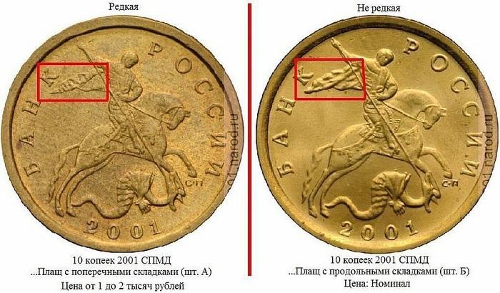 Самые дорогие монеты фото как самому делать монеты