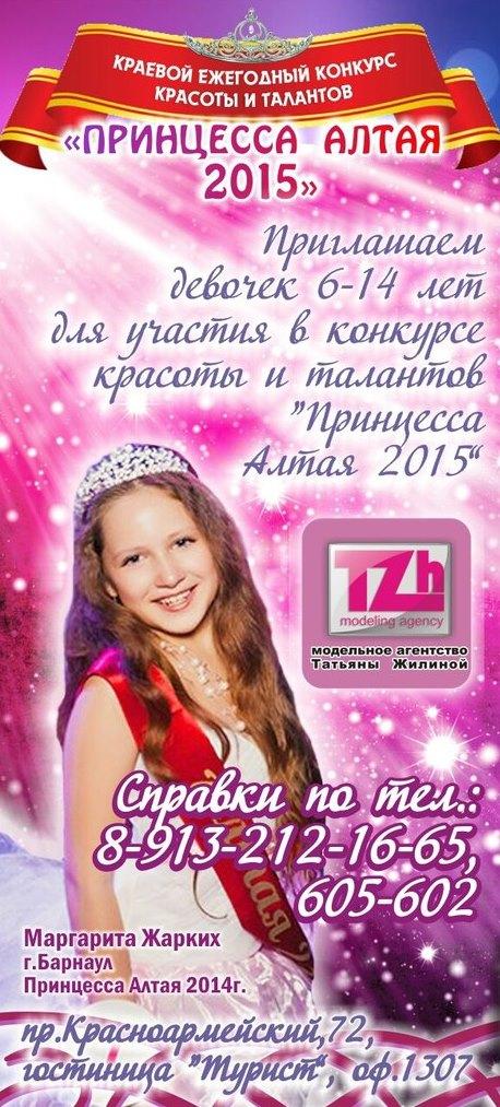 Поздравления на конкурсах красоты 361