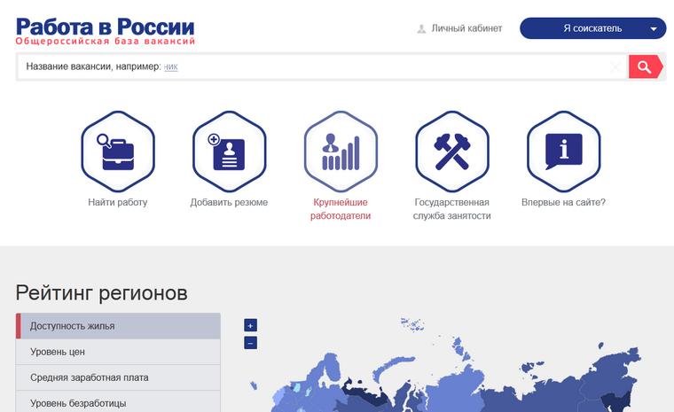 Начал работу общероссийский портал вакансий