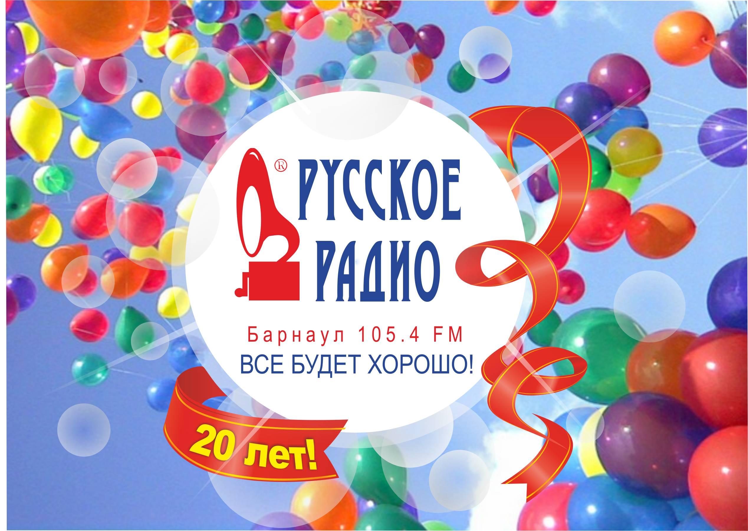 Конкурсы дня рождения радио