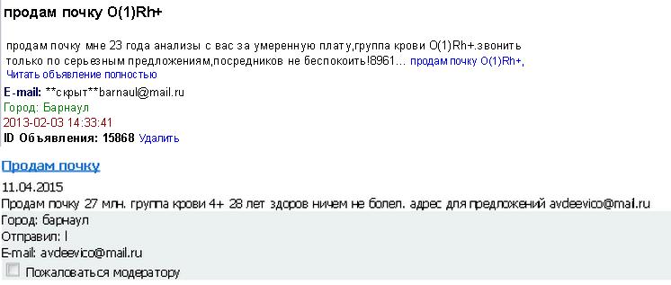Свежие объявления куплю почку украина москва работа сиделка частные объявления