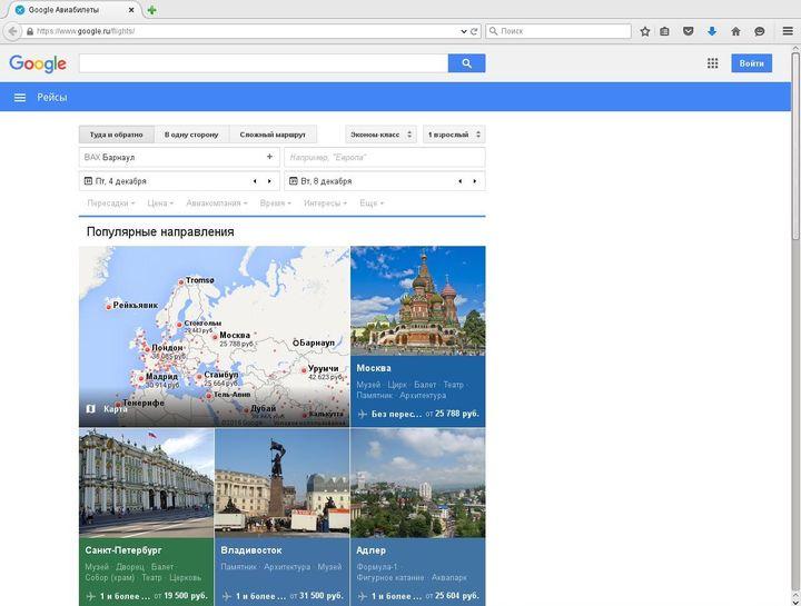 В Российской Федерации  запустили сервис Google Авиабилеты