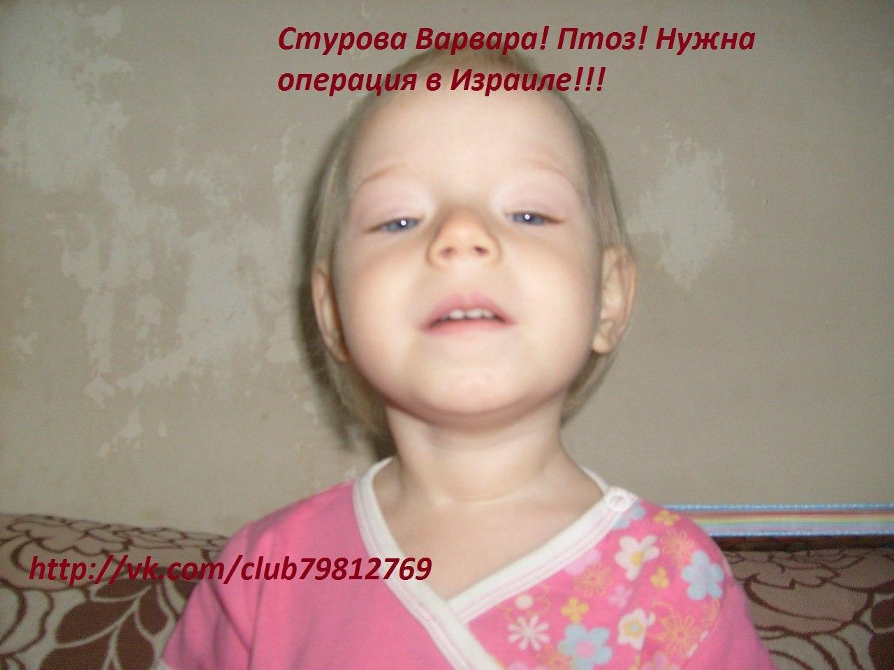 Фото птоза у детей