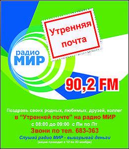 Радио заявка на поздравление
