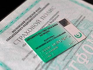 Стоимость омс для иностранного гражданина мог