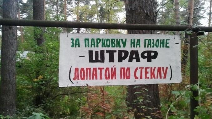 Верховный суд России счел незаконными штрафы за парковку на газонах