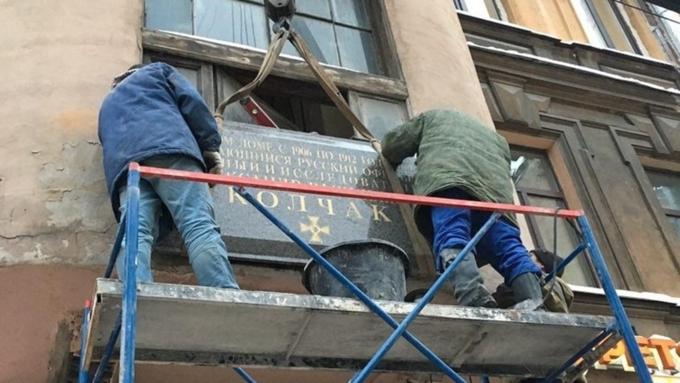 ВПетербурге вандалы закрасили мемориальную доску Колчаку