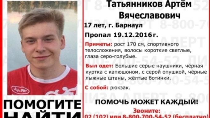 ВБарнауле пропал 17-летний парень в огромных наушниках ижёлтых ботинках