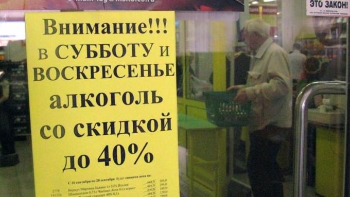 Онищенко раскритиковал скидки на спирт: это прямое нарушение законодательства
