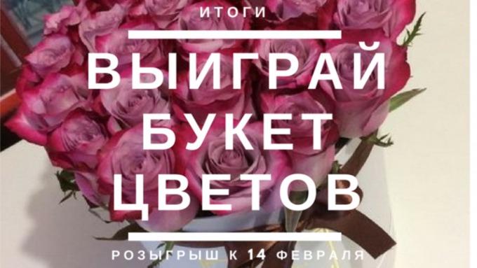 Букет цветов розыгрыш, букет интернету тюмени