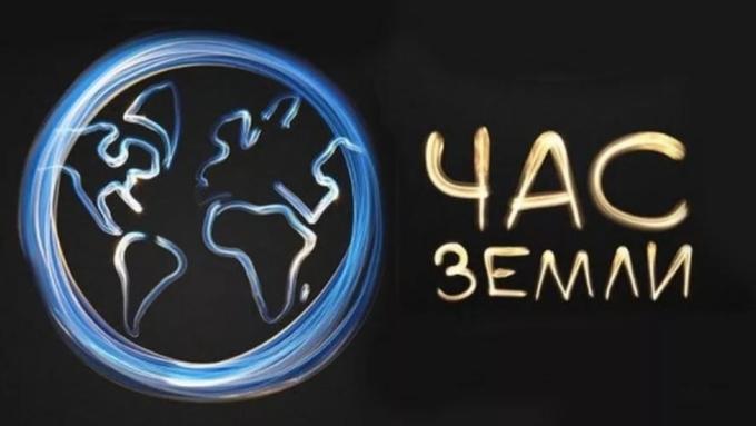 Граждан Тверской области призвали выключить свет в«Час Земли»