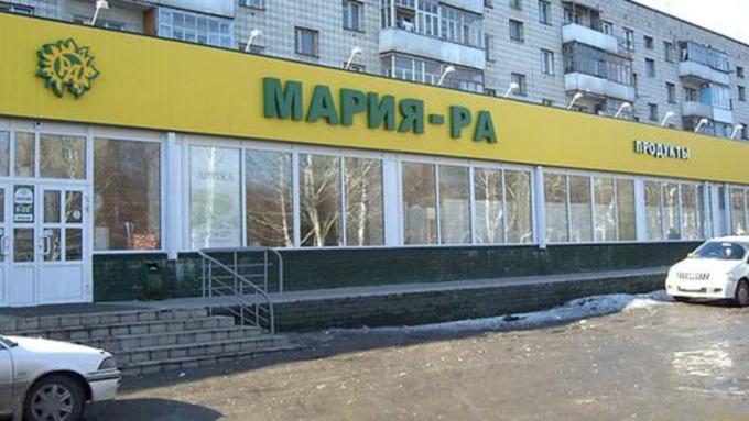 «Мария-ра» выкупила два магазина «Аквамаркета» вКузбассе