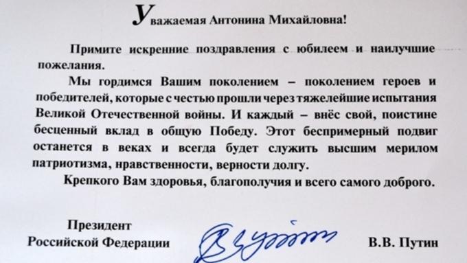 Официальное поздравление президента рф