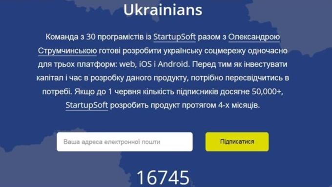 ВУкраинском государстве открылась регистрация в новейшей соцсети— Ukrainians