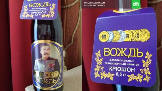 Необыкновенный  лимонад сизображением Сталина появился наСтаврополье