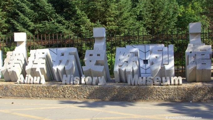 Турист поведал озапрете россиянам посещать китайский музей