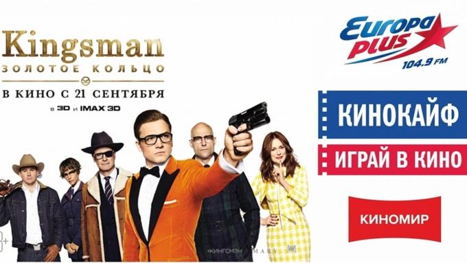 Ирина Безрукова, Анфиса Чехова и остальные напремьере «Kingsman: Золотое кольцо»