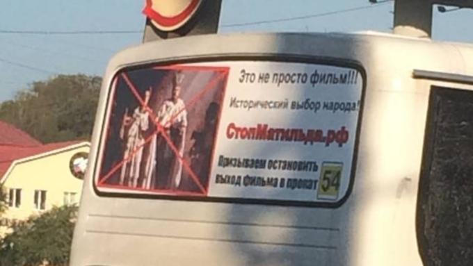 Баннеры спризывом запретить «Матильду» появились наавтобусах воВладивостоке