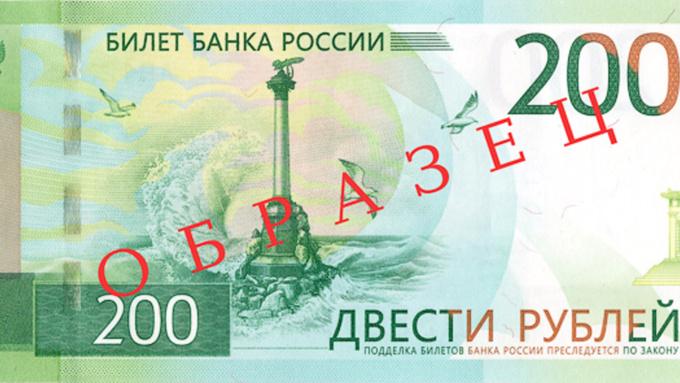 Новые банкноты 200 и2000 руб. появятся вЛипецке зимой