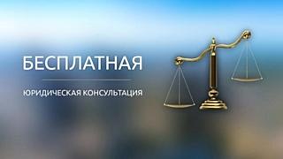 Консультации юристов в ростове