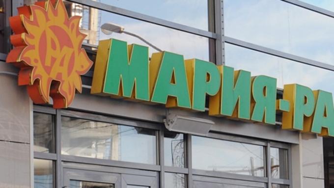 Работа в прокопьевске продавец мария ра