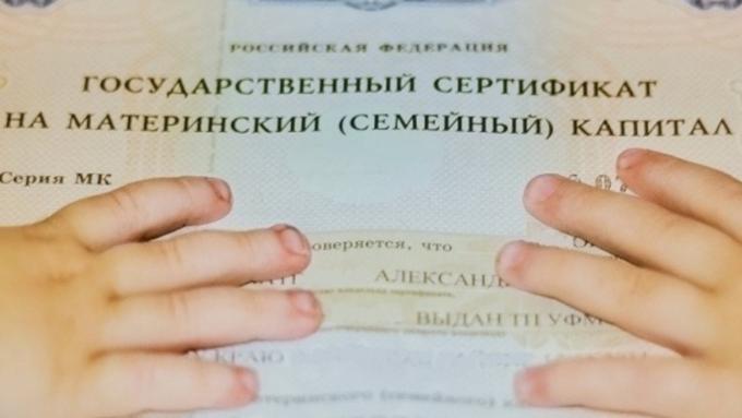 Бийчанку посадят захищение средств материнского капитала у15 семей