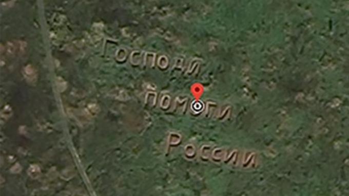 Наполе вМитино возникла огромная надпись «Господи, помоги России»