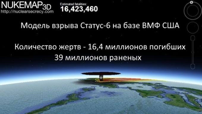 Newsweek: вПентагоне считают, что подводный дрон уРФ всё-таки есть