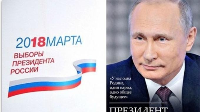 Штаб В.Путина поблагодарил всех граждан России, вносящих средства визбирательный фонд кандидата