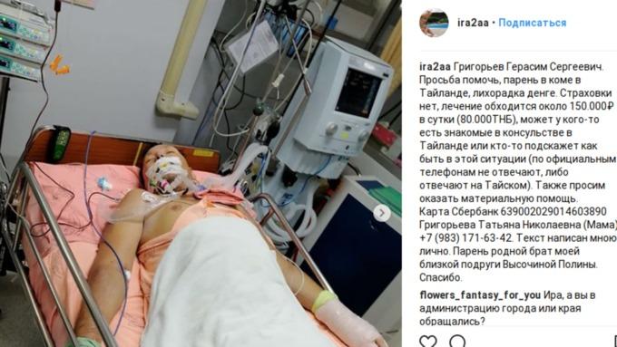 Барнаулец заразился лихорадкой денге вТаиланде ивпал вкому