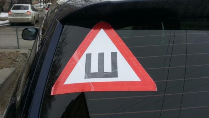 МВД предлагает отменить обязанность клеить наавтомобили знак «Шипы»