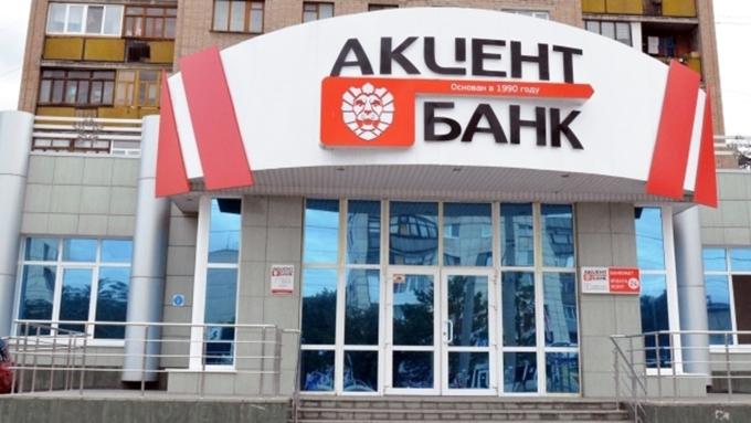 Центробанк лишил лицензии банк «Акцент»