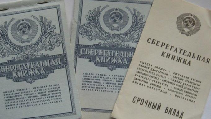 Отмена сберкнижек в России с 1 июля 2019 года