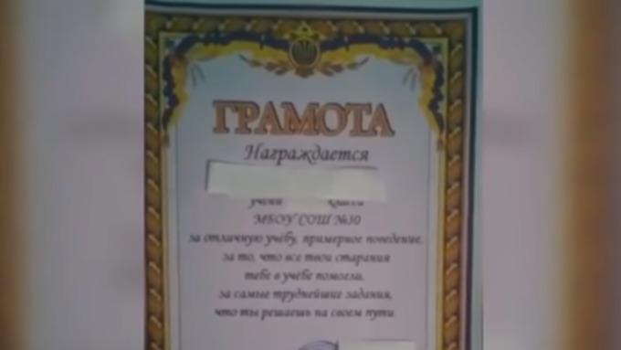 ВПриморском крае школьнику выдали грамоту сгербом государства Украины