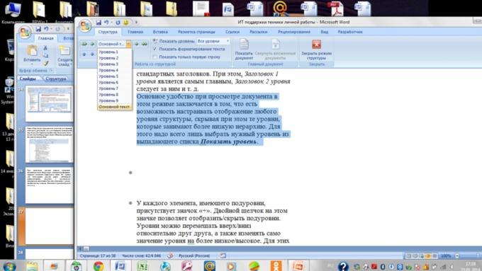 Вфайлах Microsoft Word обнаружили страшную уязвимость