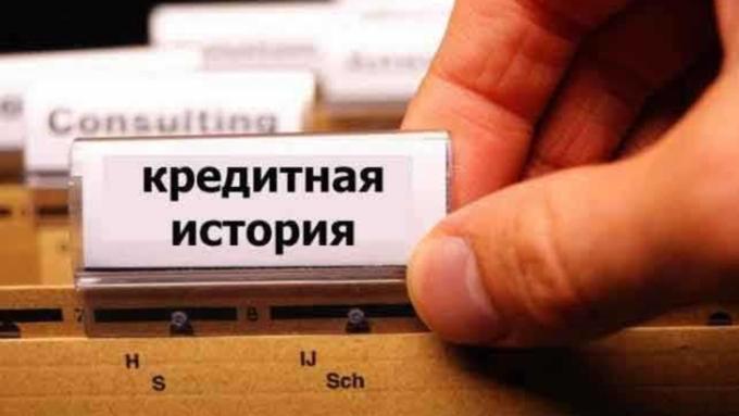 7e0f76e72fe Кредитная история есть у каждого человека   Фото  TOP-RF.ru