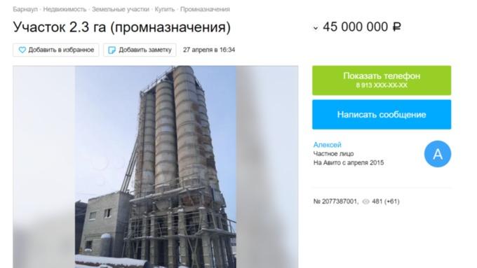 Барнаульский завод железобетонных изделий выставил на продажу имущество на 45 млн рублей