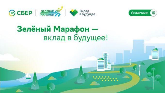 """5 июня Сбер проведёт """"Зелёный Марафон""""в Барнауле, Бийске и Рубцовске"""